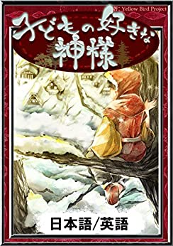 [新美 南吉]の子どもの好きな神様 【日本語/英語版】 きいろいとり文庫