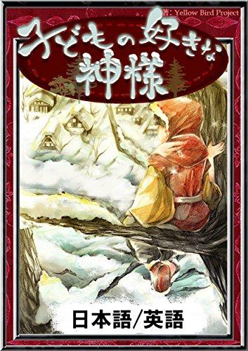 子どもの好きな神様 【日本語/英語版】 きいろいとり文庫の詳細を見る