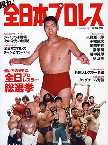 語れ! 全日本プロレス (ベストムックシリーズ・86)