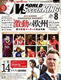 WORLD Soccer KING 2014年8月号