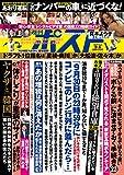 週刊ポスト 2019年 9月6日号 [雑誌]