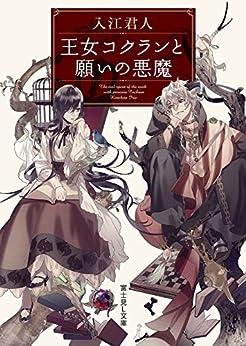 [入江 君人]の王女コクランと願いの悪魔 (富士見L文庫)