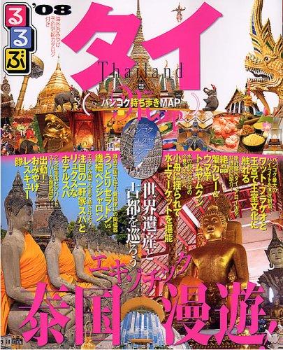 るるぶタイ '08―バンコク アユタヤ チェンマイ プーケット サムイ (るるぶ情報版 A 9)
