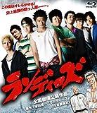 ランディーズ フ゛ルーレイ版 [Blu-ray]