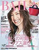 BAILA(バイラ) 2017年 10 月号 [雑誌]