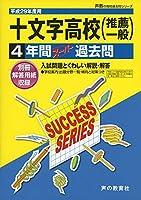 十文字高等学校 平成29年度用 (4年間スーパー過去問T63)