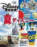 ディズニーファン2017年8月号増刊「夏ディズニー大特集号」[雑誌]