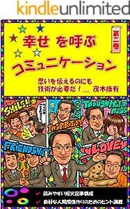 「幸せを呼ぶコミュニケーション」 2巻 表紙画像