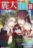 麗人uno! Vol.39 ヤンキー受け キミを泣かしていいのはボクだけだよね? [雑誌] (麗人uno!)