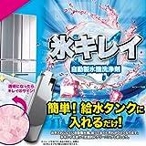 【氷キレイ】【2個セット】製氷器 製氷機 製氷皿 洗浄 家庭用 自動製氷機 洗浄剤