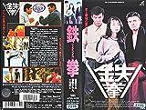 鉄拳 [VHS]