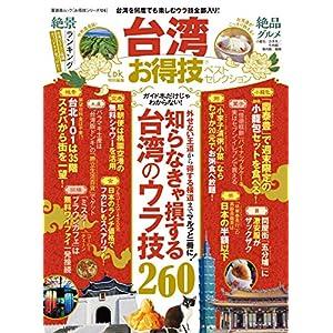 【お得技シリーズ124】台湾お得技ベストセレクション (晋遊舎ムック)