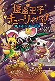 まぼろし城の冒険 (怪盗王子チューリッパ!)