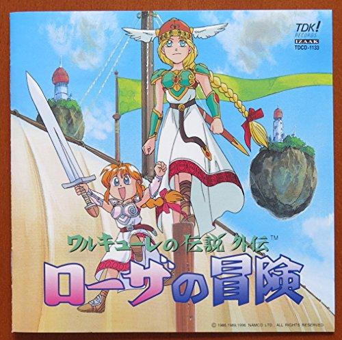 ワルキューレの伝説 外伝 ローザの冒険 - ARRAY(0x15ce4d08)
