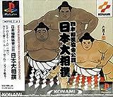 日本大相撲