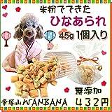 犬無添加ひなあられ,米粉使用,アレルギー対応,ひな祭りや桃の節句には,おいしいおやつヘルシー手作りナチュラルドッグフードひなまつり
