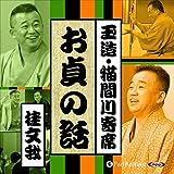 【猫間川寄席ライブ】 お貞の話