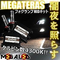 MEGATERAS H11フォグランプHIDキット4300K車検対応★スイフトスポーツ ZC32S系 対応【メガLED】