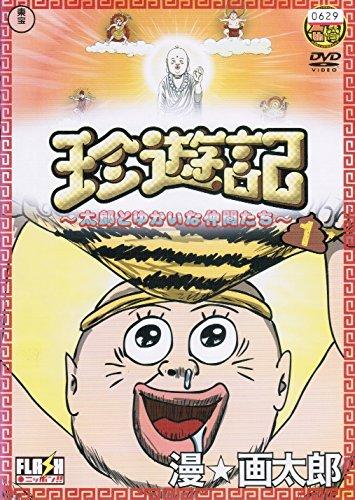 珍遊記~太郎とゆかいな仲間たち~  (全3巻セット) [マーケットプレイス DVDセット]