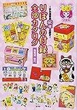 りぼんの付録 全部カタログ ?少女漫画誌60年の歴史?