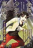 金田一少年の事件簿 ゲームの館殺人事件 (講談社プラチナコミックス)