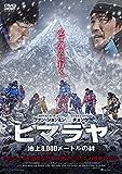 ヒマラヤ 地上8,000メートルの絆【DVD】[DVD]