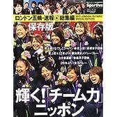 Sportiva ロンドン五輪 速報&総集編 (週刊プレイボーイ増刊)