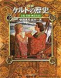 図説 ケルトの歴史: 歴史・美術・神話をよむ (ふくろうの本/世界の歴史)