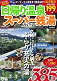 日帰り温泉&スーパー銭湯 2019 首都圏版 (ぴあMOOK)