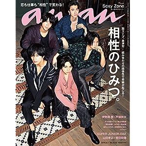 anan (アンアン)2018/08/01 No.2112[相性のひみつ。]