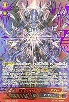 【シングルカード】G-BT14)終焉のゼロスドラゴン ダスト/ダークゾーン/ZR/G-BT14/003