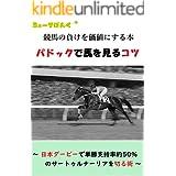 競馬の負けを価値にする本 パドックで馬を見るコツ: ~ 日本ダービーで単勝支持率約50%のサートゥルナーリアを切る術 ~ 競馬を楽しんで勝つ本