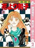 花より男子 カラー版【期間限定無料】 2 (マーガレットコミックスDIGITAL)