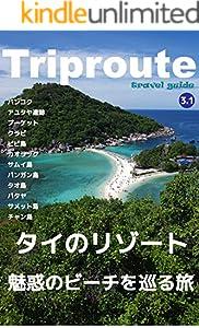 Trip Route 3巻 表紙画像