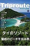 Trip Route 3.1 タイ バンコクとタイ南部のリゾート編 2017(プーケット、ピピ島、クラビ、カオラック、サムイ島、パンガン島、タオ島、パタヤ、サメット島、チャン島、バンコク、アユタヤ): ガイドブック