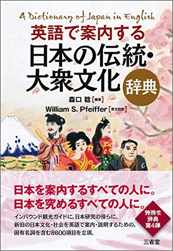 英語で案内する 日本の伝統・大衆文化辞典