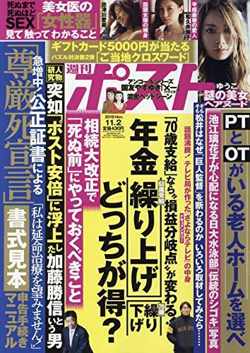 週刊ポスト 2018年 11/2 号 [雑誌]