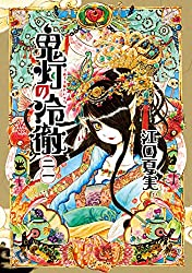 鬼灯の冷徹 二十一 (モーニングコミックス)