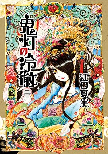 鬼灯の冷徹 二十一 (モーニングコミックス)の詳細を見る