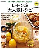 学研ヒットムック レモン塩大人気レシピ