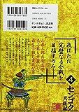 センゴク天正記(4) (ヤンマガKCスペシャル) 画像