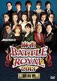 麻雀BATTLE ROYAL 2013 副将戦 [DVD]