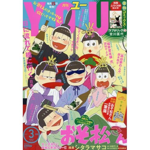 YOU(ユー) 2017年 03 月号 [雑誌]