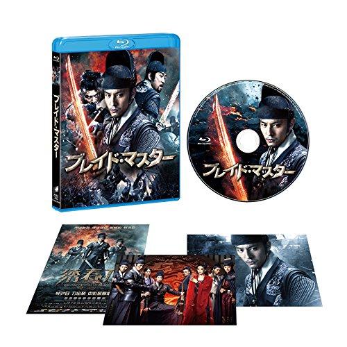ブレイド・マスター Blu-ray