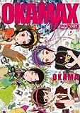 OKAMAX / OKAMA のシリーズ情報を見る