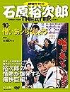 石原裕次郎シアター DVDコレクション 10号 『憎いあンちくしょう』  [分冊百科]