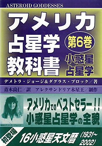 アメリカ占星学教科書 (第6巻)