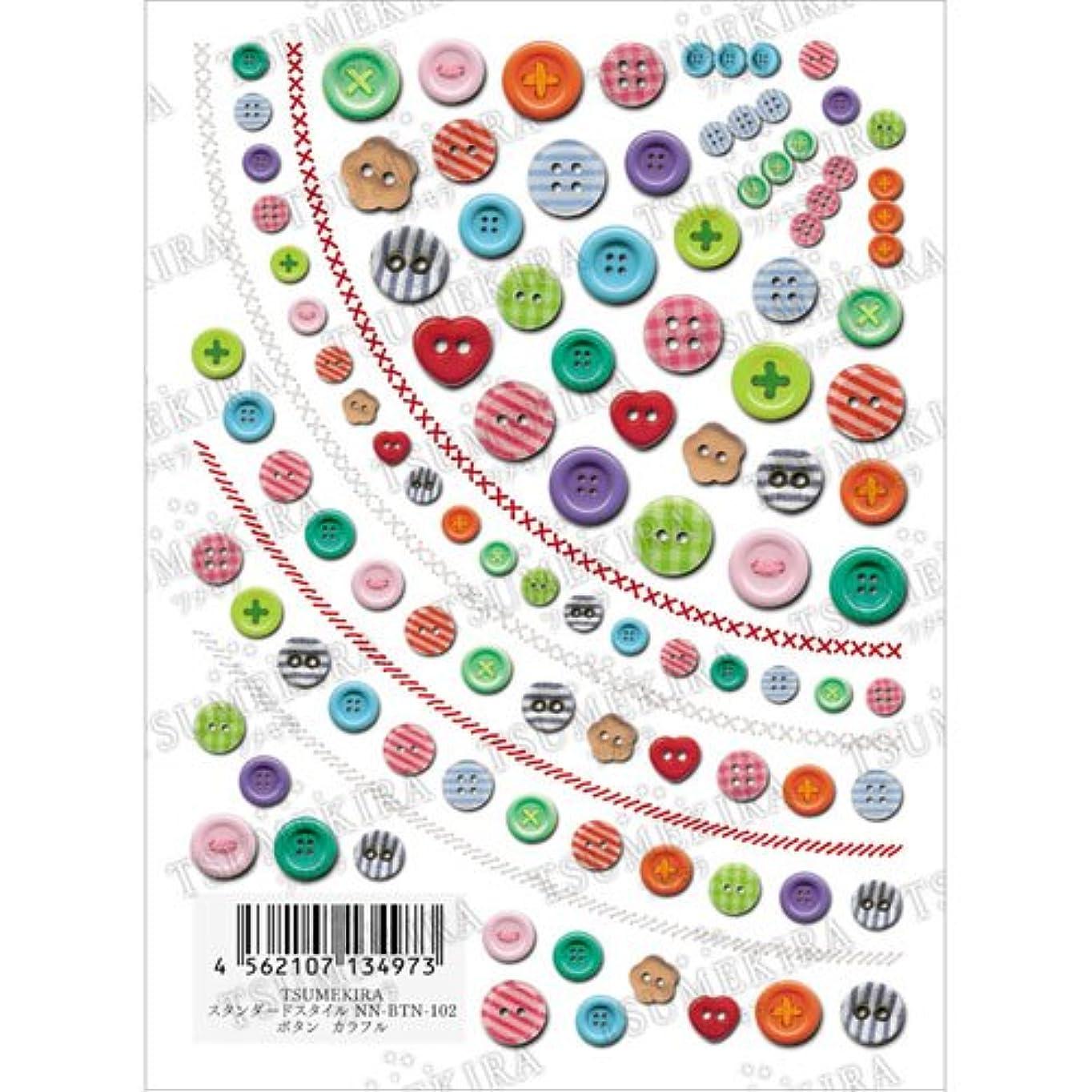 飲食店憂鬱正当なツメキラ ネイル用シール スタンダードスタイル ボタン カラフル