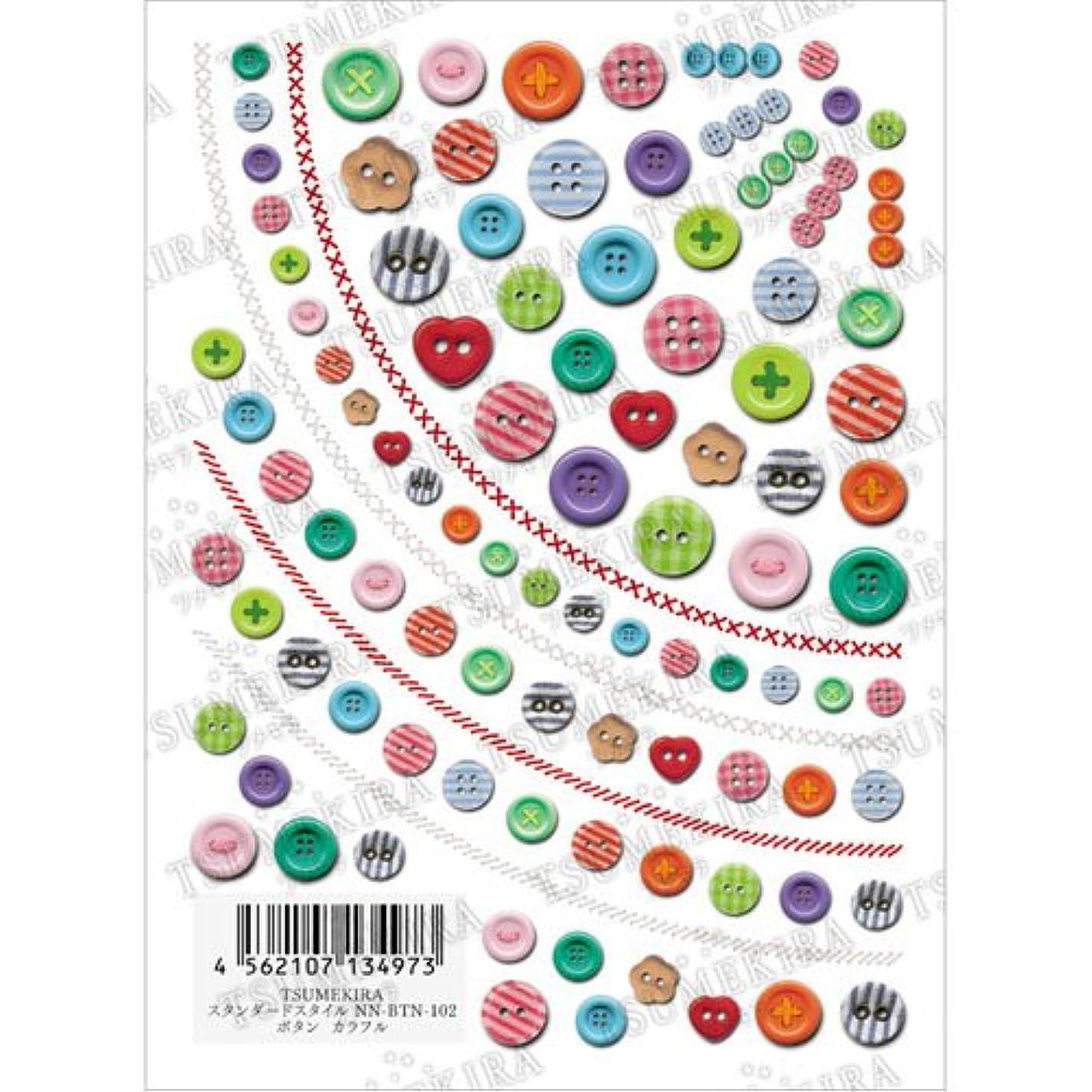 満了ゆるい見るツメキラ ネイル用シール スタンダードスタイル ボタン カラフル