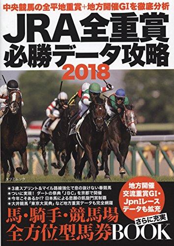 JRA全重賞必勝データ攻略2018 (タツミムック)
